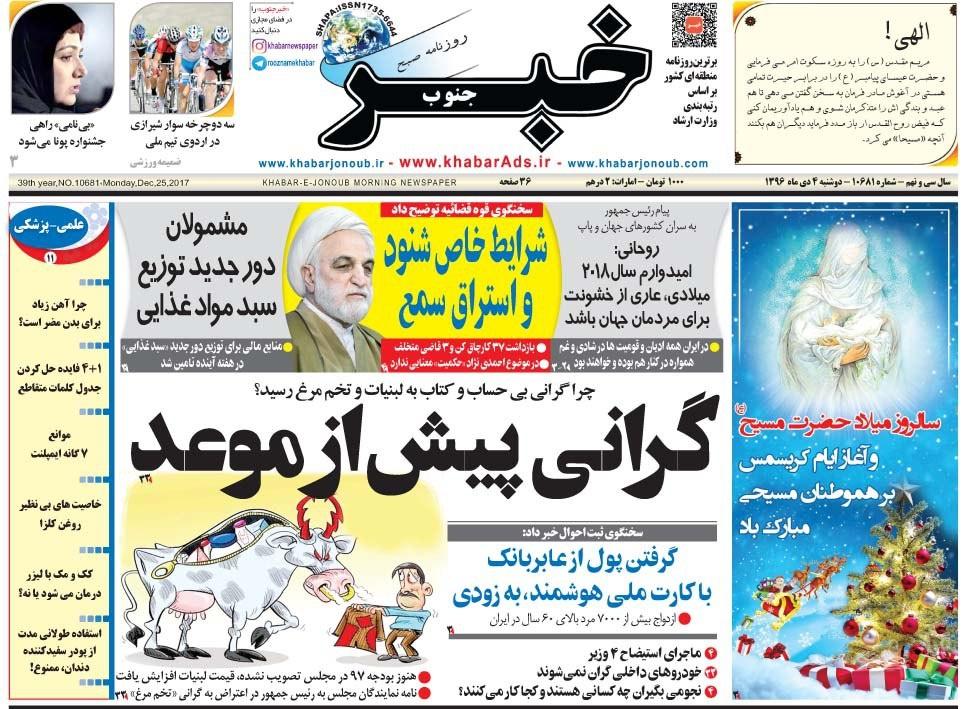 روزنامه های 4ام دی