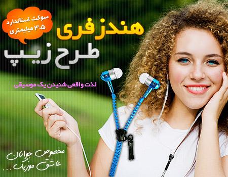 خرید اینترنتی هندزفری طرح زیپ