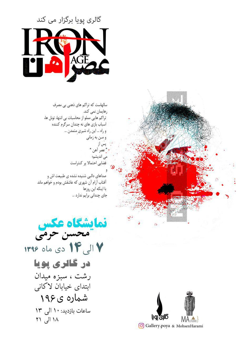 """نمایشگاه عکس """"عصر آهن ۲"""" با آثاری از """"محسن حرمی"""" در رشت"""