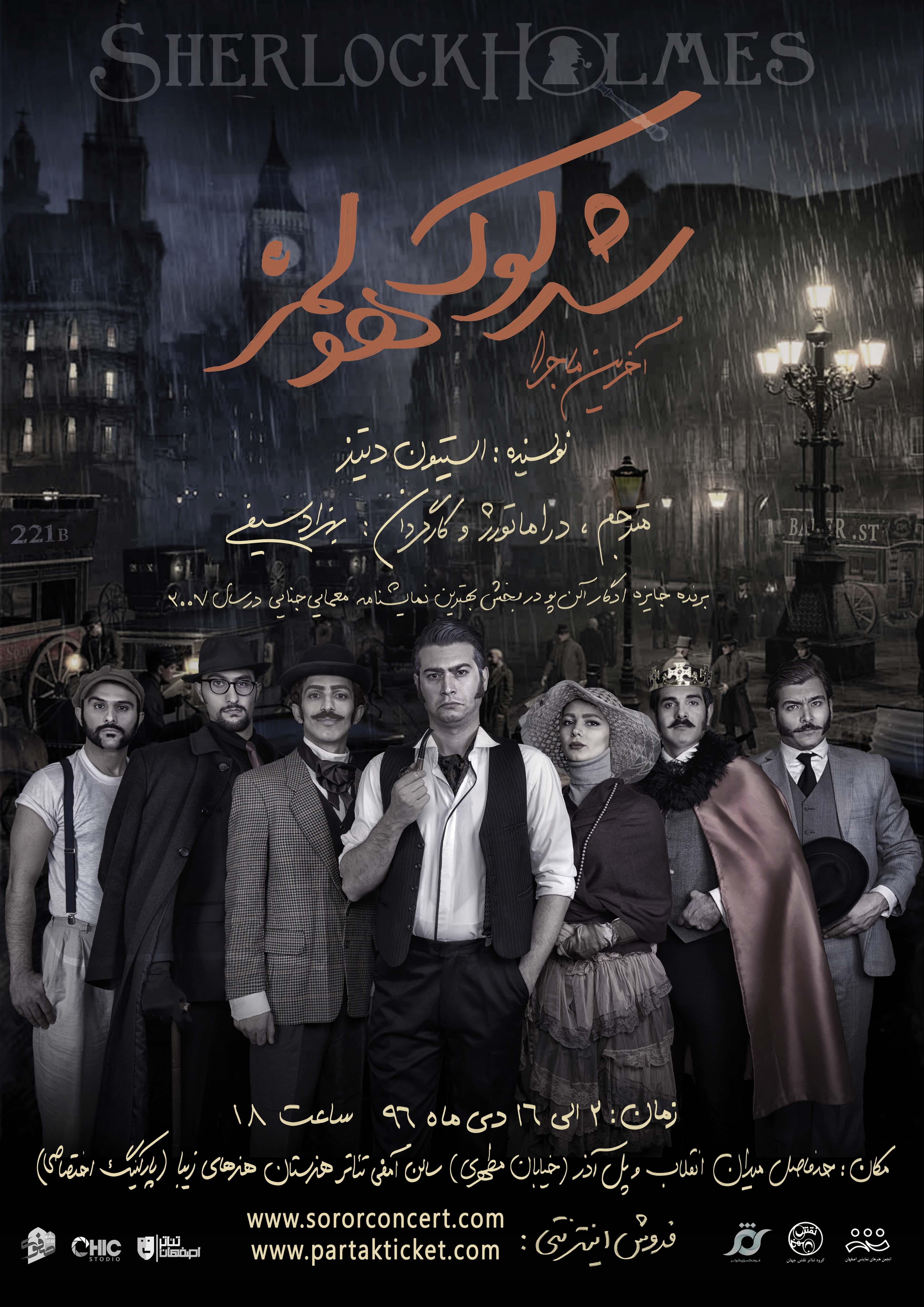 """اجرای نمایش کمدی """"شرلوک هولمز"""" در هنرستان هنرهای زیبای اصفهان"""