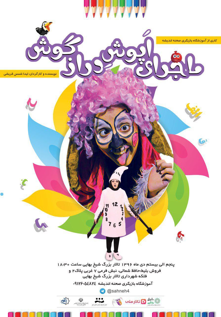 """نمایش""""ماجرای اپوش درازگوش"""" در شاهین شهر اصفهان به روی صحنه میرود"""