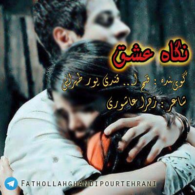 دکلمه عاشقانه به نام نگاه عشق با صدای فتح ا... قندی پور طهرانی