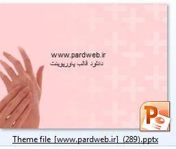تمپلیت پاورپوینت پوست دست