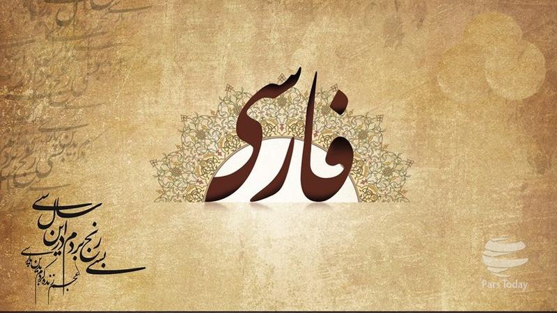 نمونه سوال فارسی ششم ابتدایی ( سری هشتم )