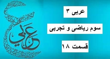 عربی سوم دبیرستان – قسمت 18