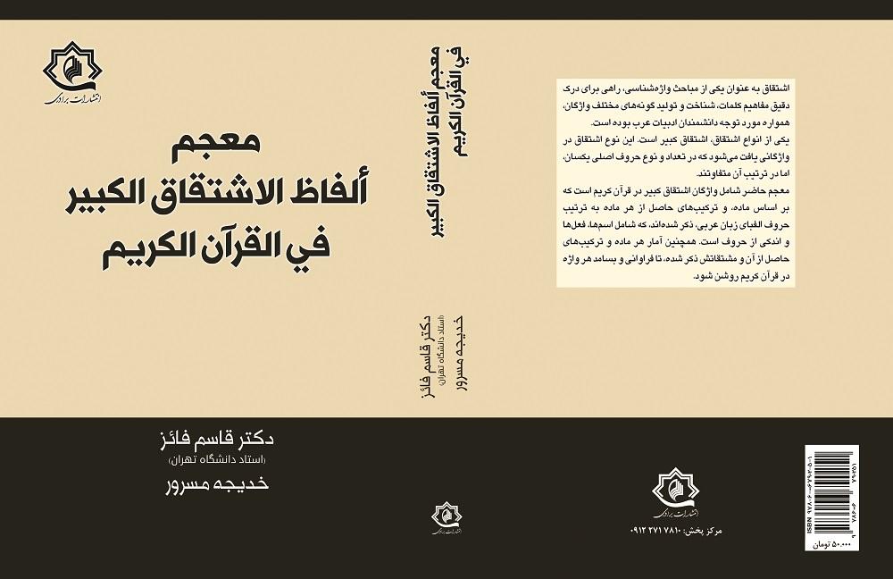 طرح جلد کتاب «معجمالفاظالاشتقاقالکبیر فیالقرآنالکریم»
