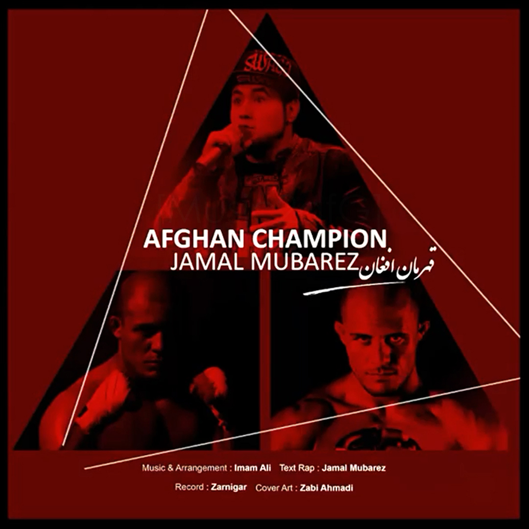دانلود آهنگ جدید جمال مبارز بنام قهرمان افغان