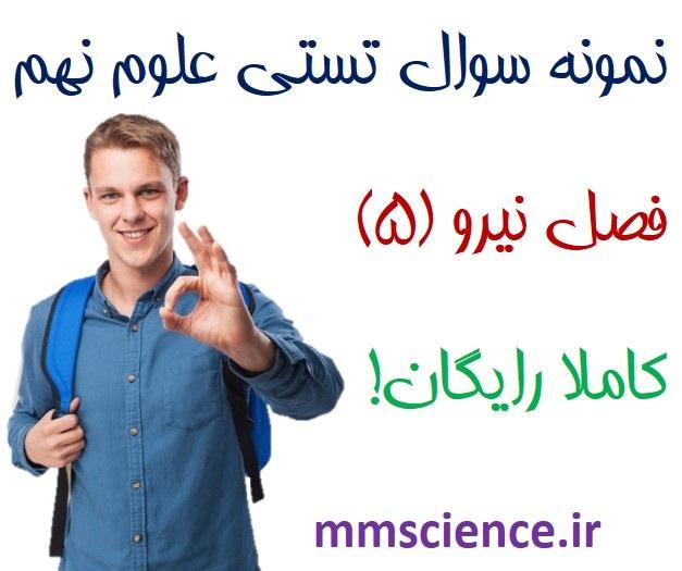 سوال فصل 5 علوم نهم