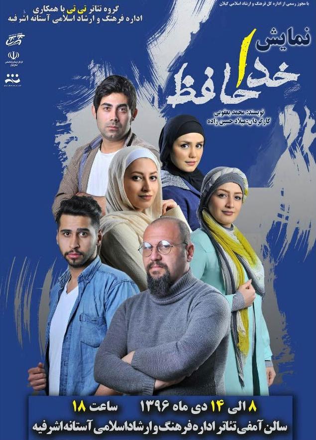 اجرای نمایش «خداحافظ» کاری از گروه تی تی در آستانه اشرفیه