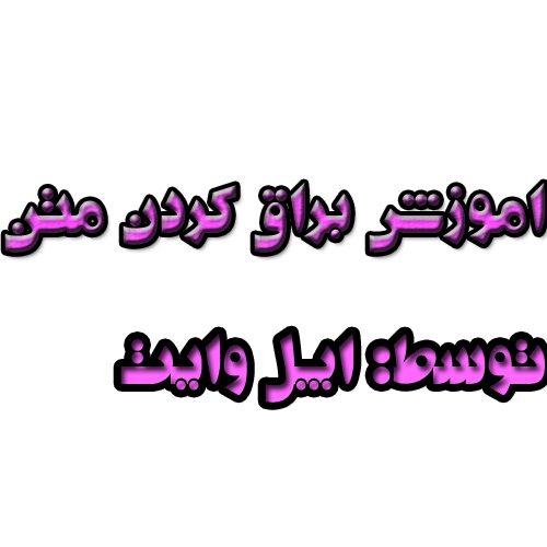 http://s8.picofile.com/file/8315457518/فونت.png