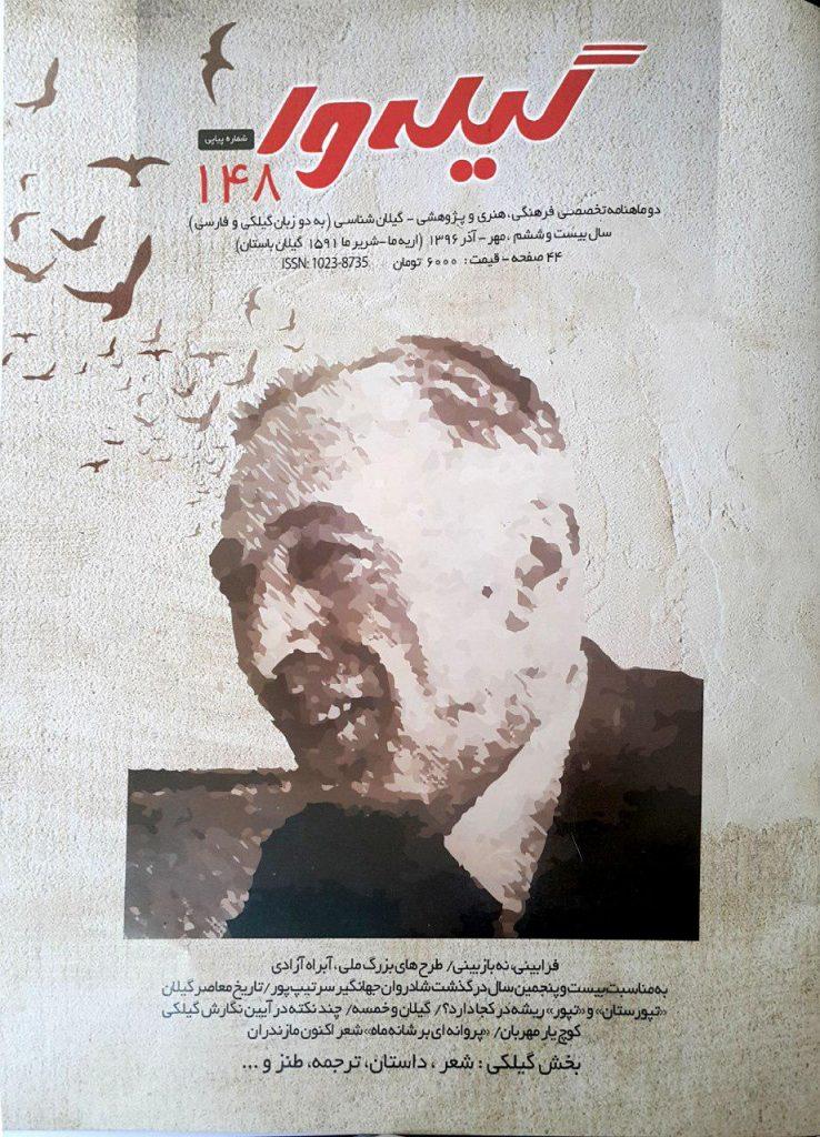 یکصدو چهل و هشتمین شماره ماهنامه گیله وا منتشر شد