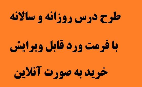 طرح درس روزانه فارسی اول نشانه گـ گ