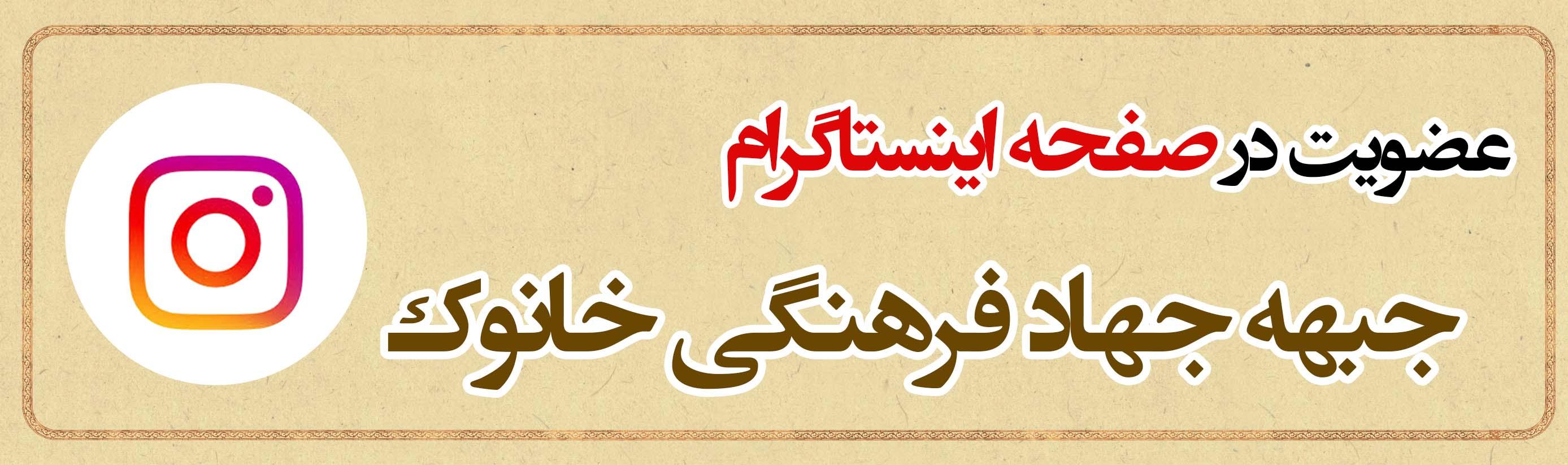 عضویت در صفحه اینستاگرام جبهه جهاد فرهنگی خانوک
