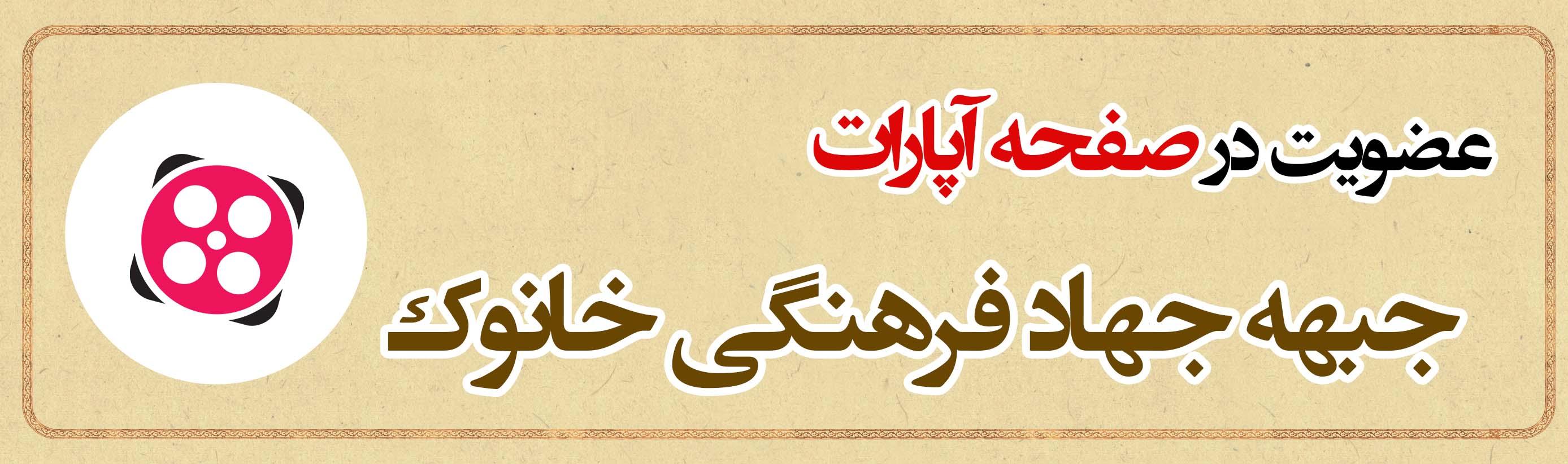 کانال آپارات جبهه جهاد فرهنگی خانوک