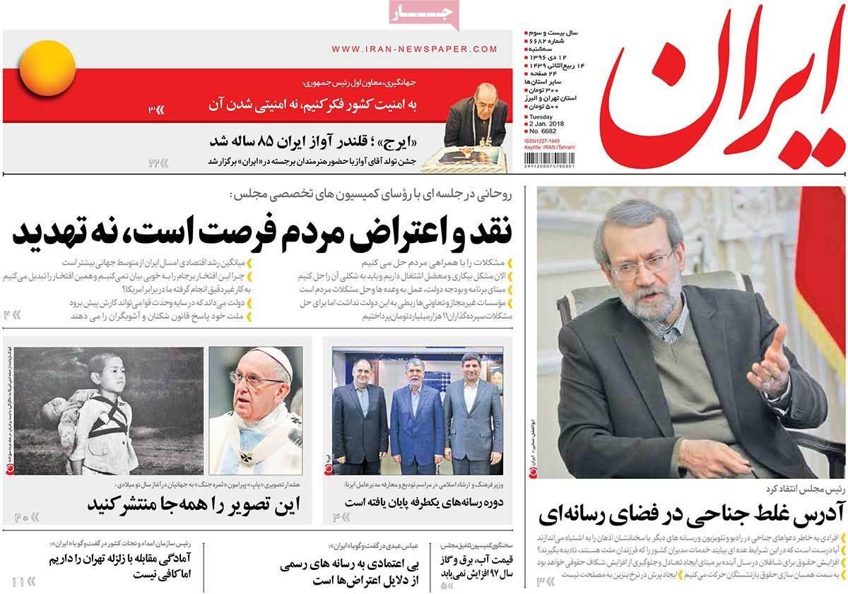 روزنامه های 12ام دی
