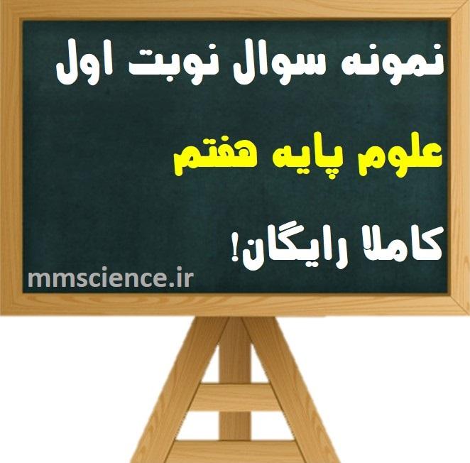 نمونه سوال نوبت اول علوم هفتم
