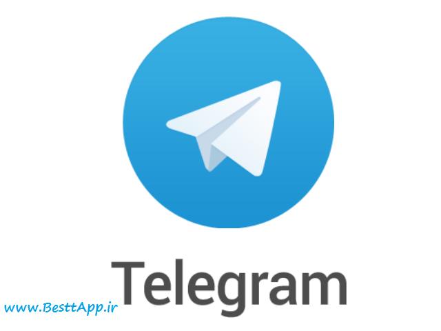 دانلود برنامه تلگرام اندروید(Telegram Messenger)-دانلود تلگرام مسنجر