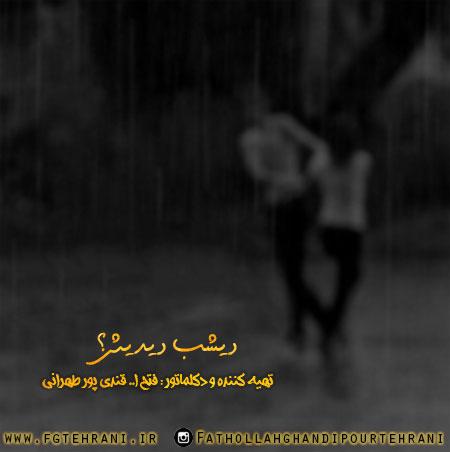 دکلمه عاشقانه به نام دیشب دیدیش با صدای فتح ا.. قندی پور طهرانی