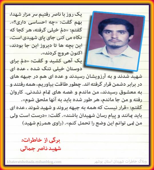 شهید ناصر جمالی