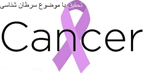 سرطان