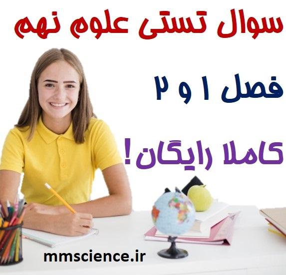 سوال تستی فصل 1 و 2 علوم نهم