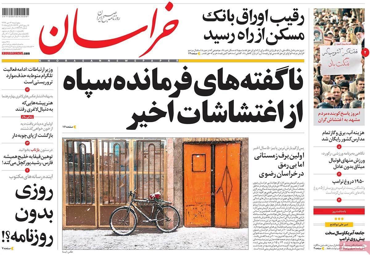 روزنامه های 14ام دی