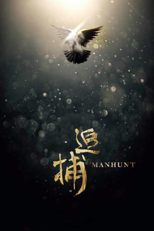 دانلود فیلم Manhunt 2017