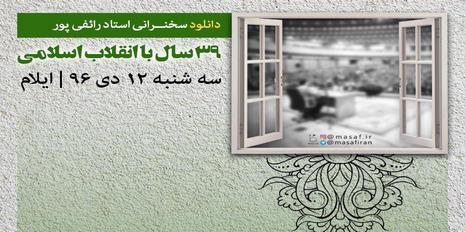 دانلود سخنرانی استاد رائفی پور « 39 سال با انقلاب اسلامی »