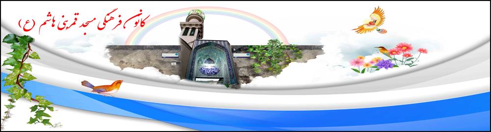کانون فرهنگی هنری شهید ابراهیم برزگران مسجد قمربنی هاشم علیه السلام گراش