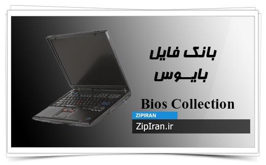دانلود فایل بایوس لپ تاپ IBM R40