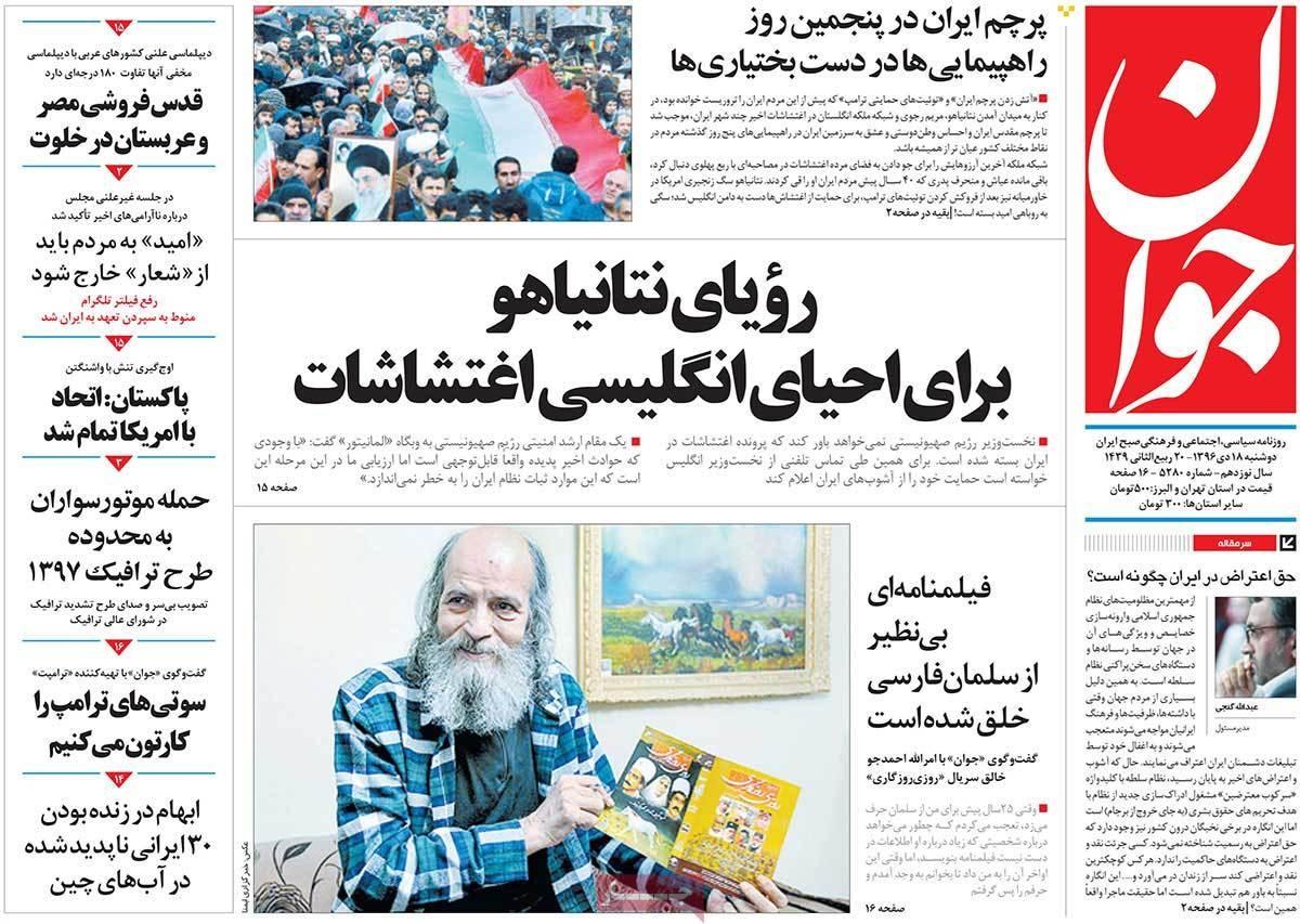 روزنامه های 18ام دی