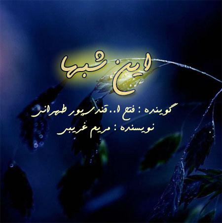 دکلمه غمگین به نام این شبها با صدای فتح ا..قندی پور طهرانی