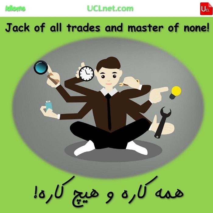 همه کاره و هیچ کاره – Jack of all trades and master of none – اصطلاحات زبان انگلیسی – English Idioms