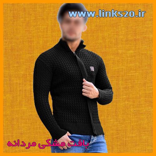 خرید اینترنتی بافت مشکی ساده مردانه جذب