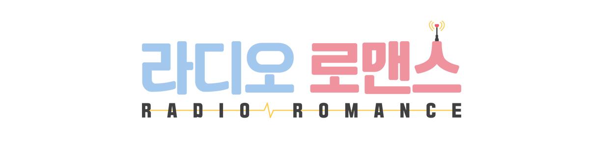 دانلود سریال کره ای رادیو عاشقانه Radio Romance 2018