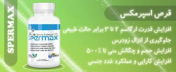 spermax-2