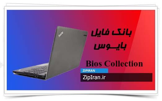 دانلود فایل بایوس لپ تاپ Lenovo ThinkPad Edge E531