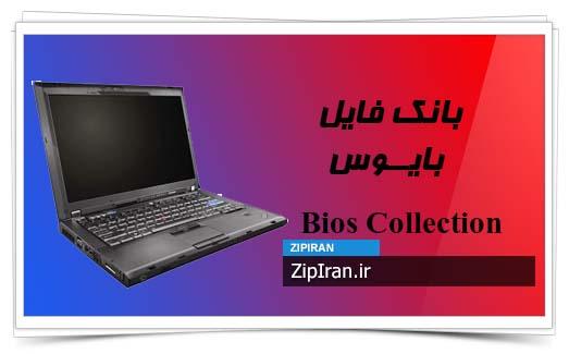 دانلود فایل بایوس لپ تاپ Lenovo ThinkPad T400