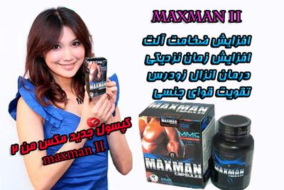 max-man