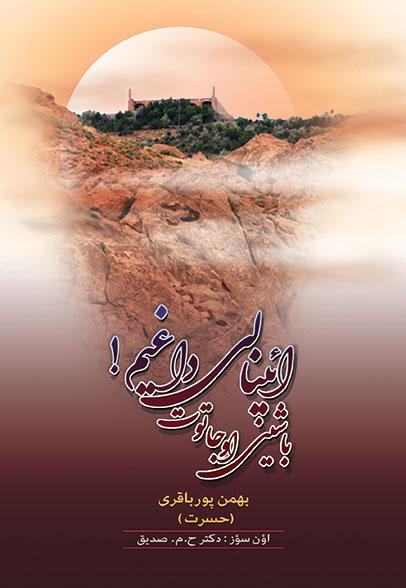 کتاب باشینی اوجا توت ائینالی داغیم سروده بهمن پورباقری