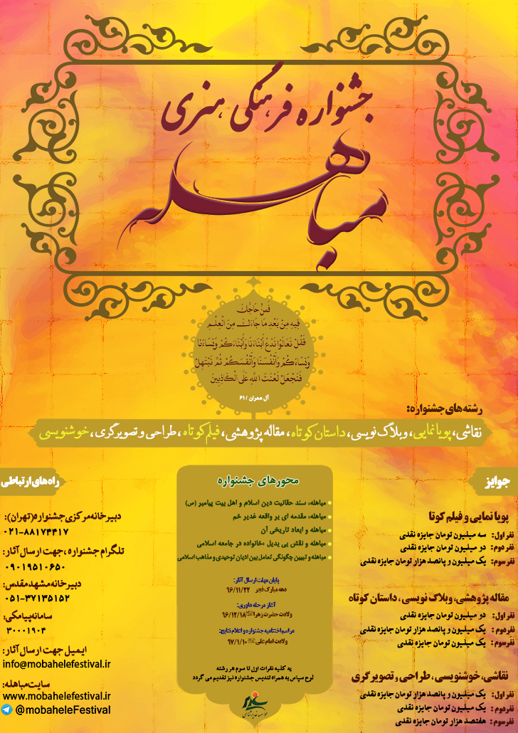 نخستین جشنواره ی فرهنگی هنری مباهله برگزار می گردد