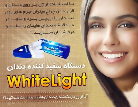 سفید کننده دندان