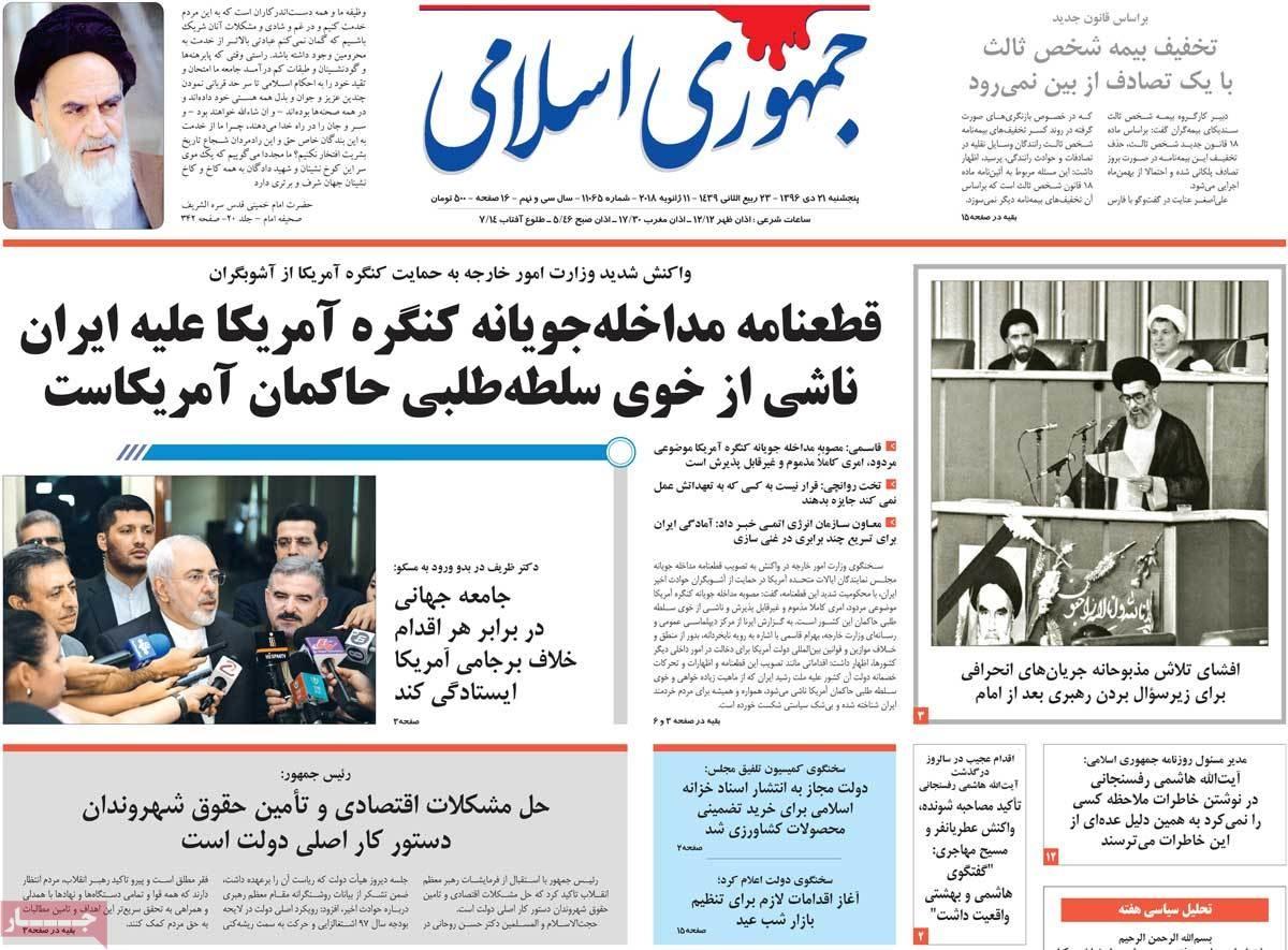 روزنامه های 21ام دی ماه