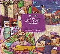 داستانهای کوتاه از زندگی امام جواد