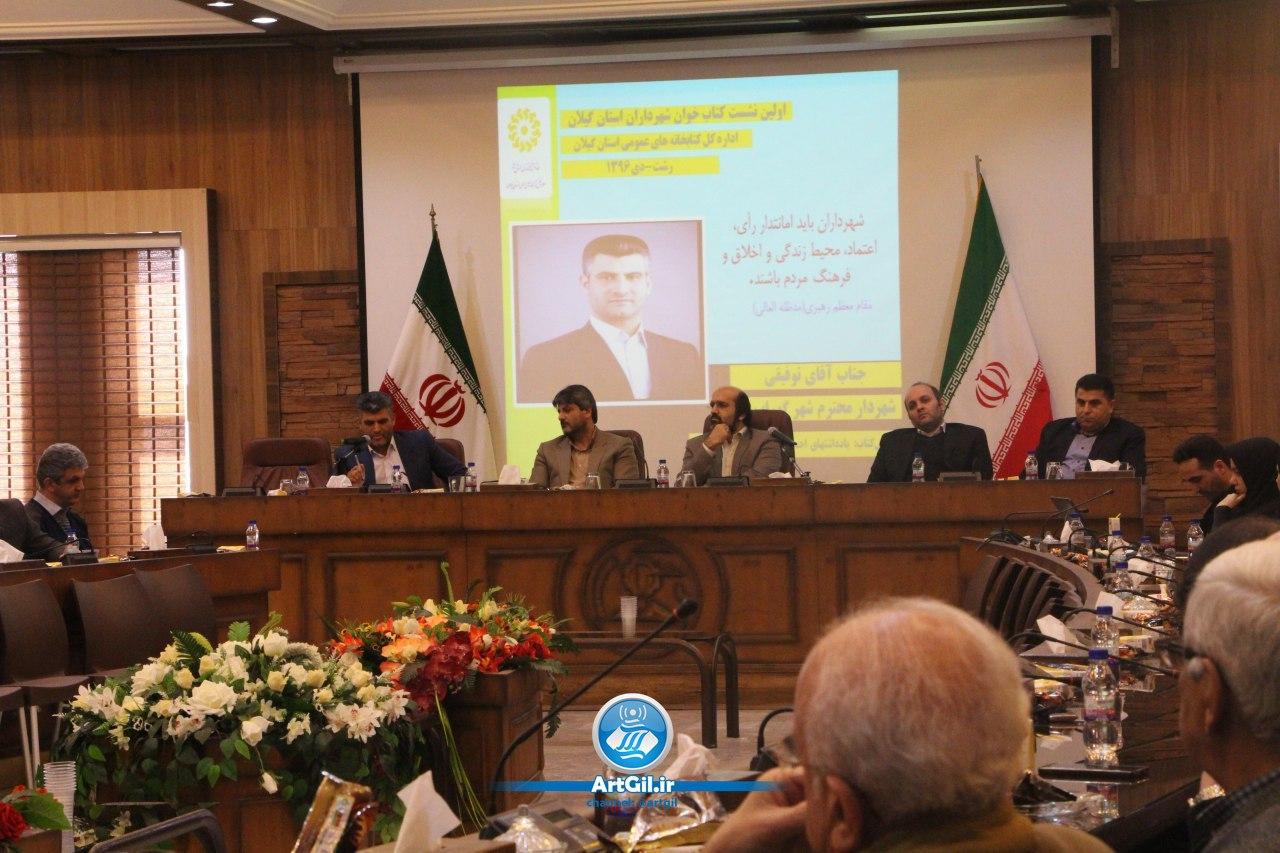 نشست کتابخوان شهرداران استان گیلان در رشت برگزار شد