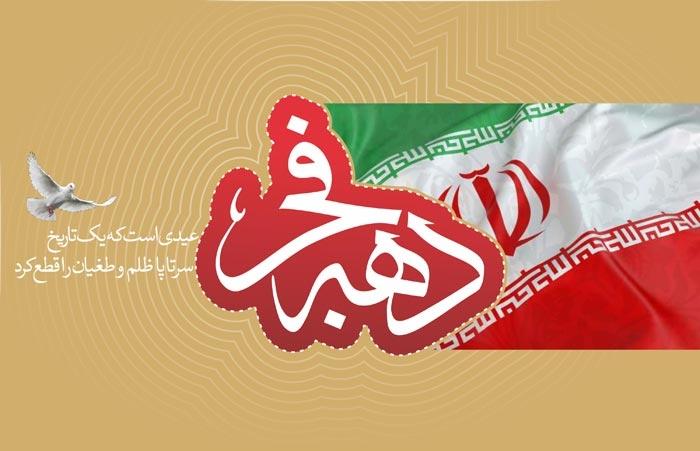 برگزاری جشن انقلاب در ۳۳ کانون مساجد ماسال در دهه فجر