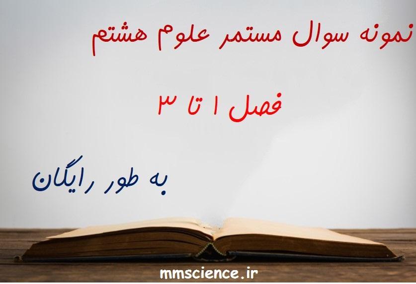 فصل 1 تا 3 علوم هشتم
