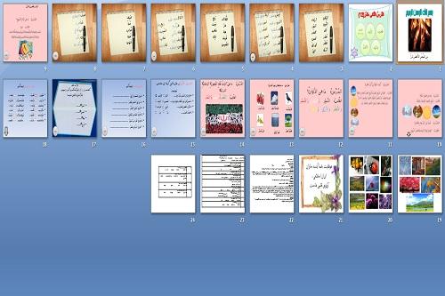 دانلود رایگان پاور پوینت درس 12 عربی هفتم