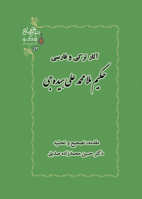 آثار ترکی و فارسی حکیم ملا محمد علی هیدجی