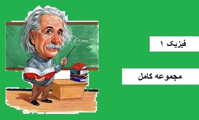 فیزیک هالیدی 1 - مجموعه کامل